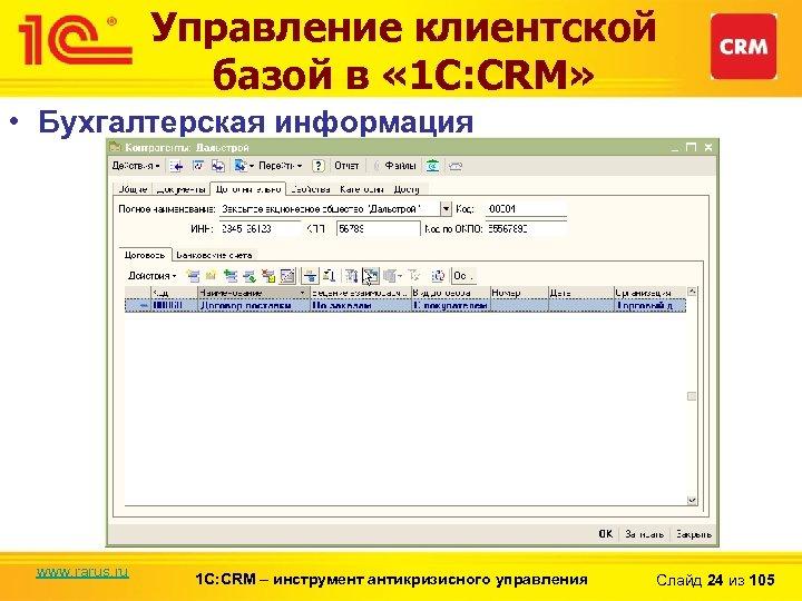 Управление клиентской базой в « 1 С: CRM» • Бухгалтерская информация www. rarus. ru