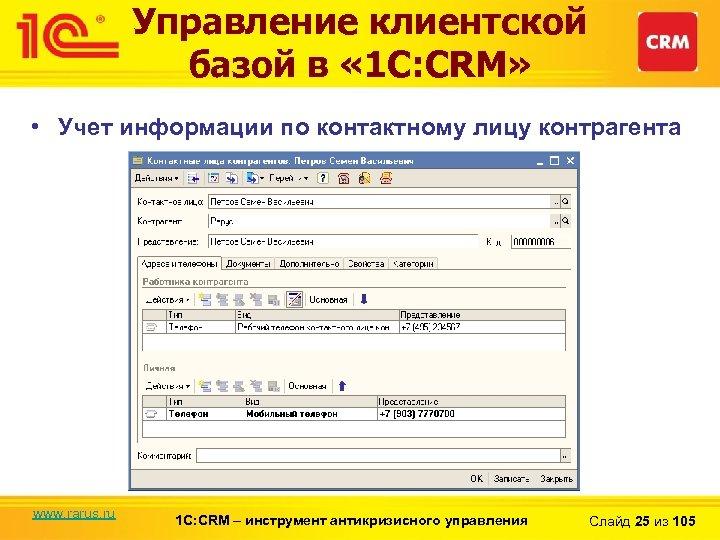 Управление клиентской базой в « 1 С: CRM» • Учет информации по контактному лицу