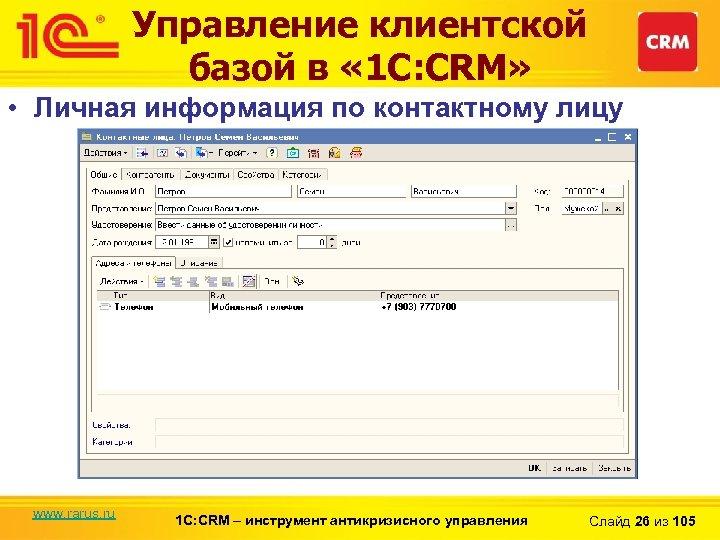 Управление клиентской базой в « 1 С: CRM» • Личная информация по контактному лицу