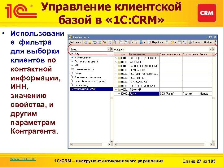 Управление клиентской базой в « 1 С: CRM» • Использовани е фильтра для выборки