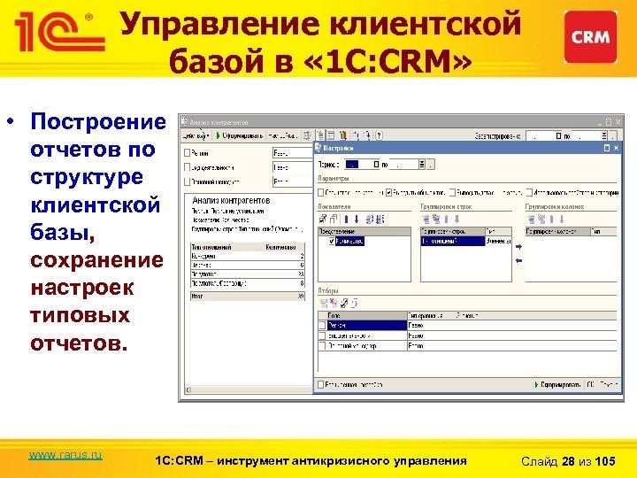 Управление клиентской базой в « 1 С: CRM» • Построение отчетов по структуре клиентской