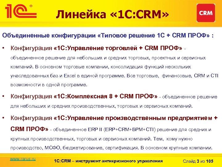 Линейка « 1 С: CRM» Объединенные конфигурации «Типовое решение 1 С + CRM ПРОФ»