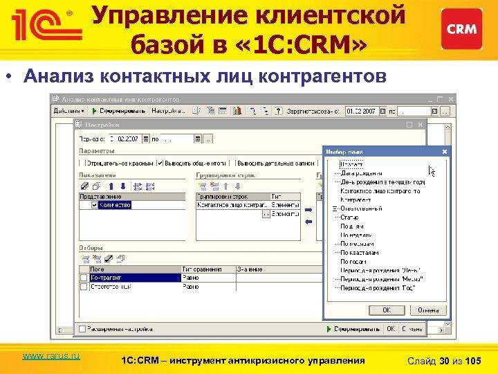 Управление клиентской базой в « 1 С: CRM» • Анализ контактных лиц контрагентов www.