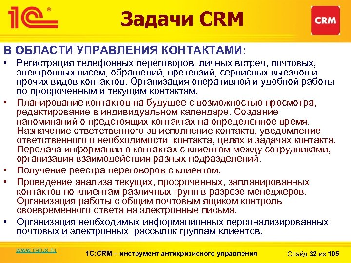 Задачи CRM В ОБЛАСТИ УПРАВЛЕНИЯ КОНТАКТАМИ: • Регистрация телефонных переговоров, личных встреч, почтовых, электронных