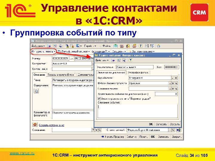 Управление контактами в « 1 С: CRM» • Группировка событий по типу www. rarus.