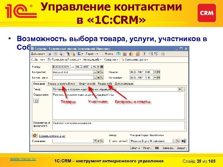 Управление контактами в « 1 С: CRM» • Возможность выбора товара, услуги, участников в