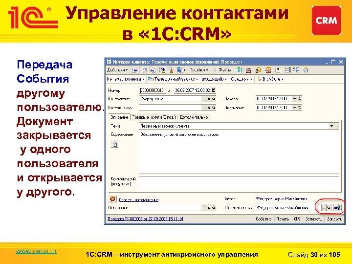 Управление контактами в « 1 С: CRM» Передача События другому пользователю. Документ закрывается у