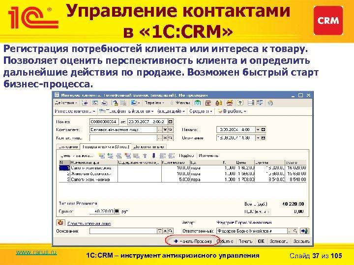 Управление контактами в « 1 С: CRM» Регистрация потребностей клиента или интереса к товару.