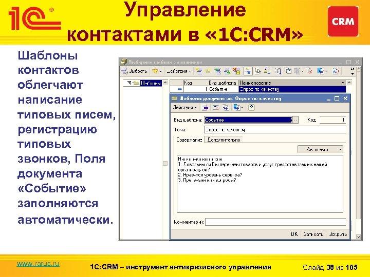 Управление контактами в « 1 С: CRM» Шаблоны контактов облегчают написание типовых писем, регистрацию