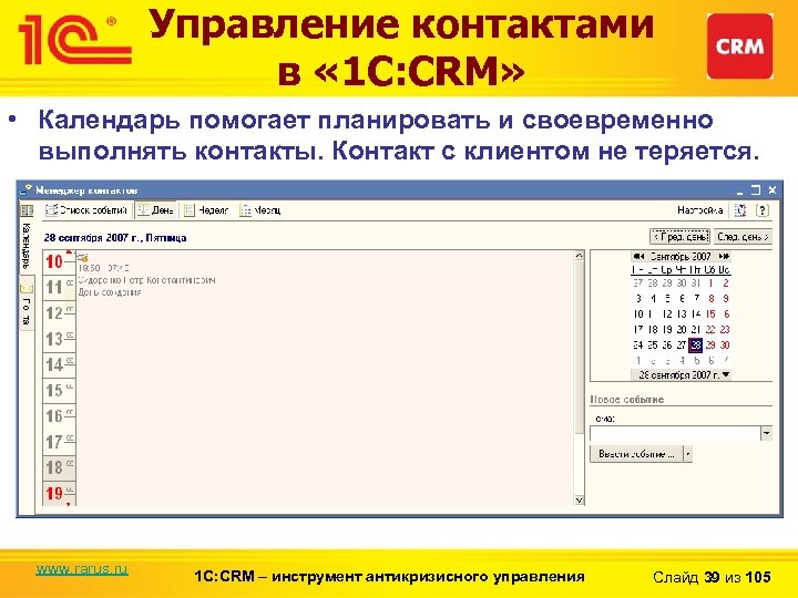 Управление контактами в « 1 С: CRM» • Календарь помогает планировать и своевременно выполнять