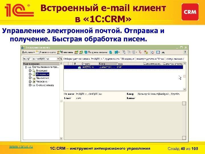 Встроенный e-mail клиент в « 1 С: CRM» Управление электронной почтой. Отправка и получение.