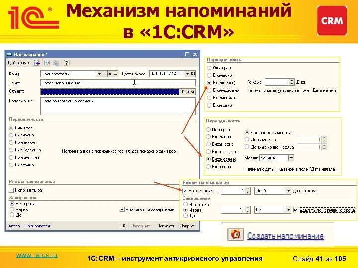 Механизм напоминаний в « 1 С: CRM» www. rarus. ru 1 С: CRM –