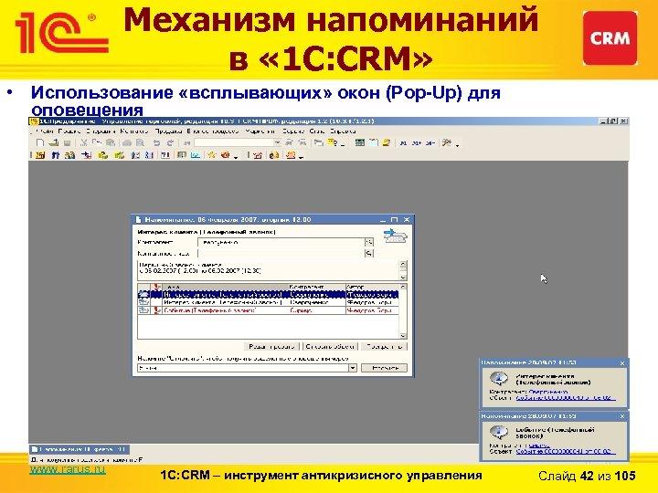 Механизм напоминаний в « 1 С: CRM» • Использование «всплывающих» окон (Pop-Up) для оповещения