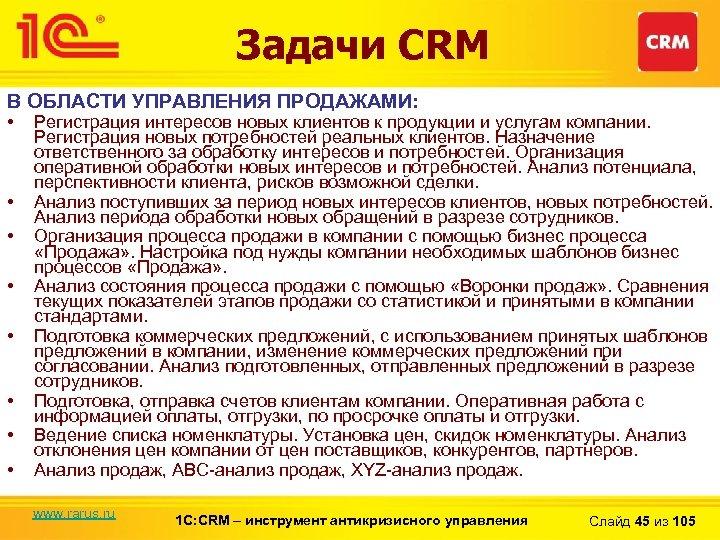 Задачи CRM В ОБЛАСТИ УПРАВЛЕНИЯ ПРОДАЖАМИ: • • Регистрация интересов новых клиентов к продукции