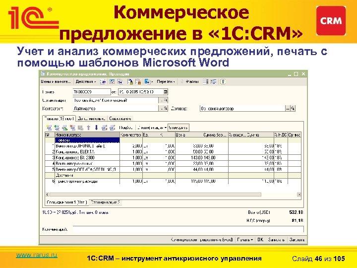 Коммерческое предложение в « 1 С: CRM» Учет и анализ коммерческих предложений, печать с