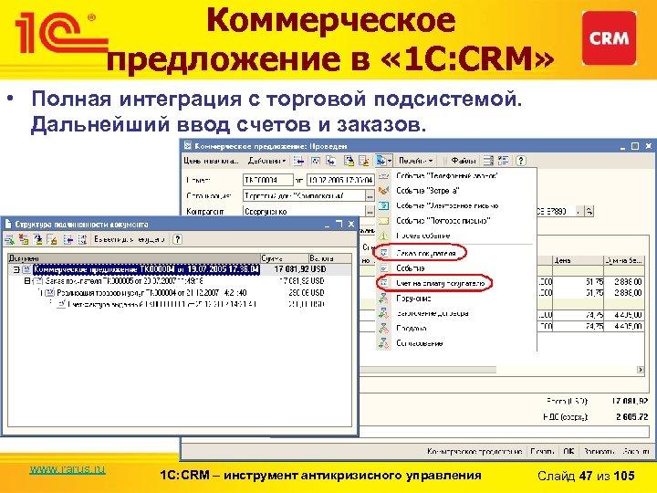 Коммерческое предложение в « 1 С: CRM» • Полная интеграция с торговой подсистемой. Дальнейший