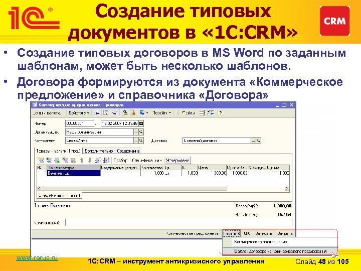 Создание типовых документов в « 1 С: CRM» • Создание типовых договоров в MS