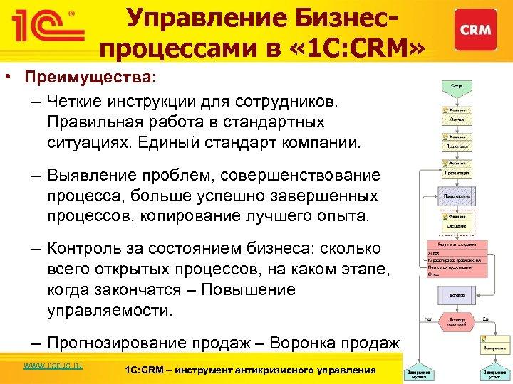 Управление Бизнеспроцессами в « 1 С: CRM» • Преимущества: – Четкие инструкции для сотрудников.