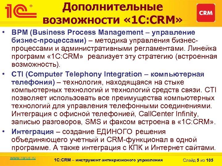 Дополнительные возможности « 1 С: CRM» • BPM (Business Process Management – управление бизнес-процессами)
