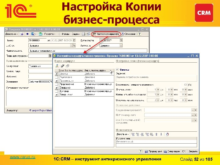 Настройка Копии бизнес-процесса www. rarus. ru 1 С: CRM – инструмент антикризисного управления Слайд