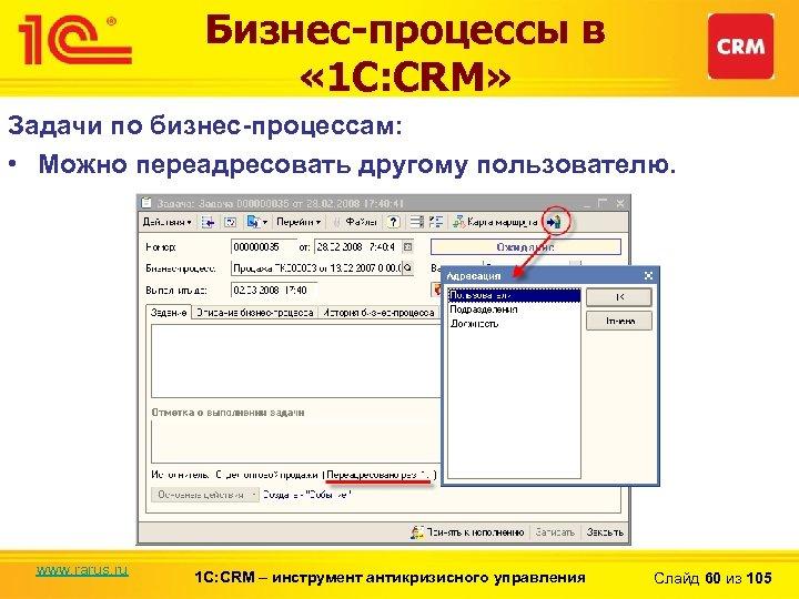 Бизнес-процессы в « 1 С: CRM» Задачи по бизнес-процессам: • Можно переадресовать другому пользователю.