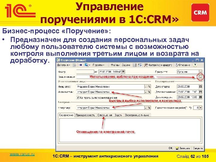 Управление поручениями в 1 С: CRM» Бизнес-процесс «Поручение» : • Предназначен для создания персональных