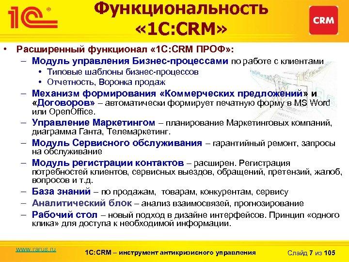 Функциональность « 1 С: CRM» • Расширенный функционал « 1 С: CRM ПРОФ» :