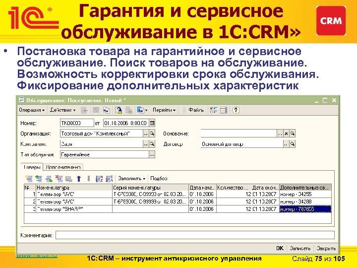 Гарантия и сервисное обслуживание в 1 С: CRM» • Постановка товара на гарантийное и