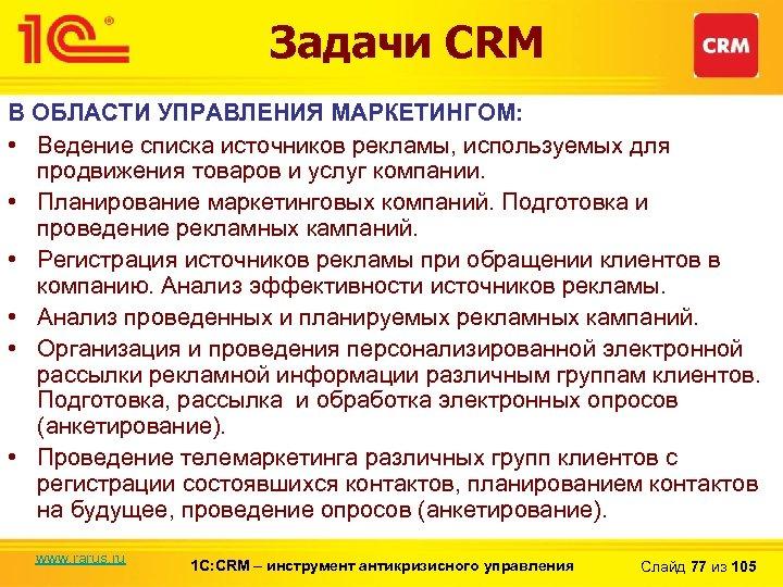 Задачи CRM В ОБЛАСТИ УПРАВЛЕНИЯ МАРКЕТИНГОМ: • Ведение списка источников рекламы, используемых для продвижения