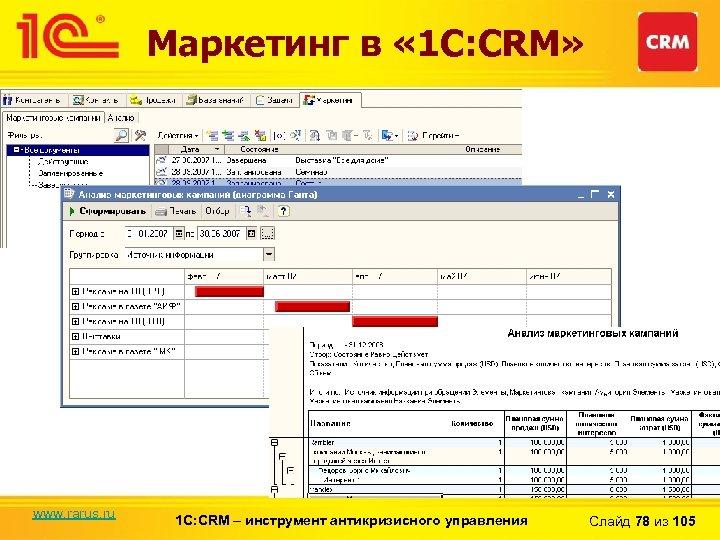 Маркетинг в « 1 С: CRM» www. rarus. ru 1 С: CRM – инструмент