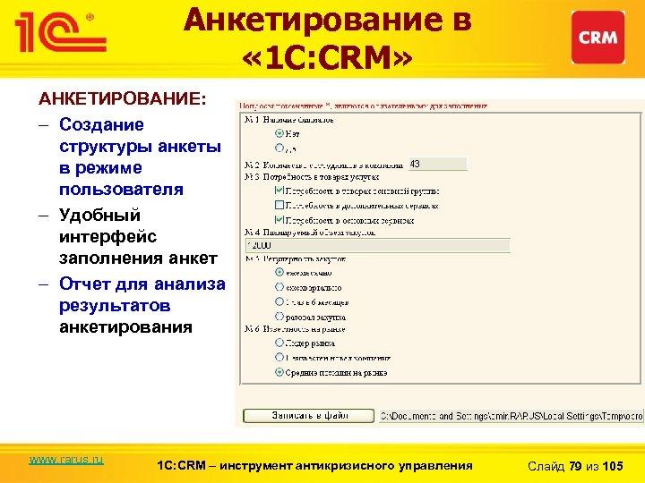 Анкетирование в « 1 С: CRM» АНКЕТИРОВАНИЕ: – Создание структуры анкеты в режиме пользователя