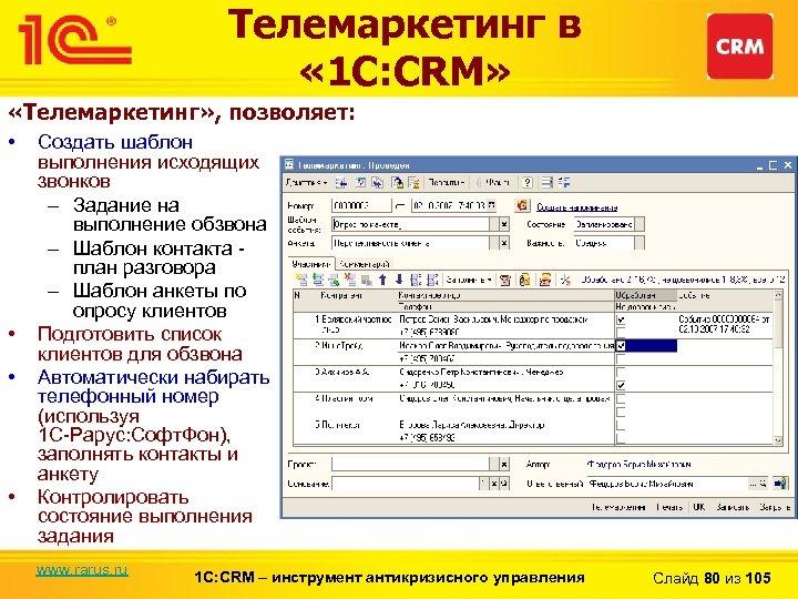 Телемаркетинг в « 1 С: CRM» «Телемаркетинг» , позволяет: • • Создать шаблон выполнения