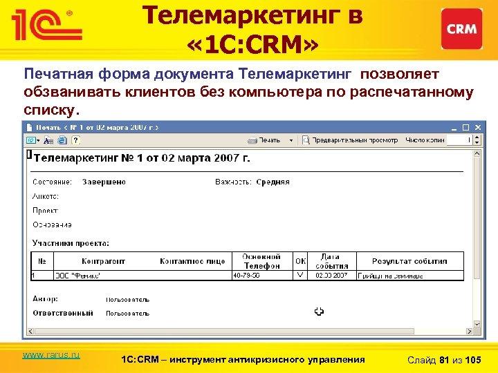 Телемаркетинг в « 1 С: CRM» Печатная форма документа Телемаркетинг позволяет обзванивать клиентов без