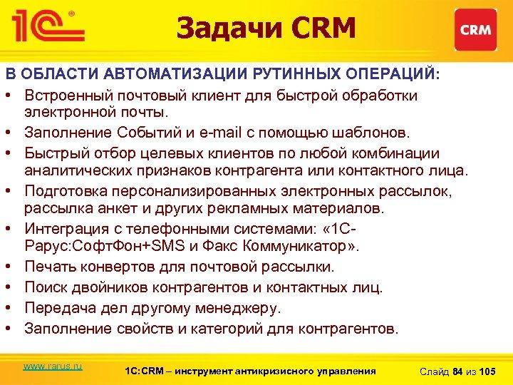 Задачи CRM В ОБЛАСТИ АВТОМАТИЗАЦИИ РУТИННЫХ ОПЕРАЦИЙ: • Встроенный почтовый клиент для быстрой обработки