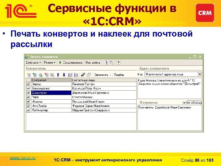 Сервисные функции в « 1 С: CRM» • Печать конвертов и наклеек для почтовой