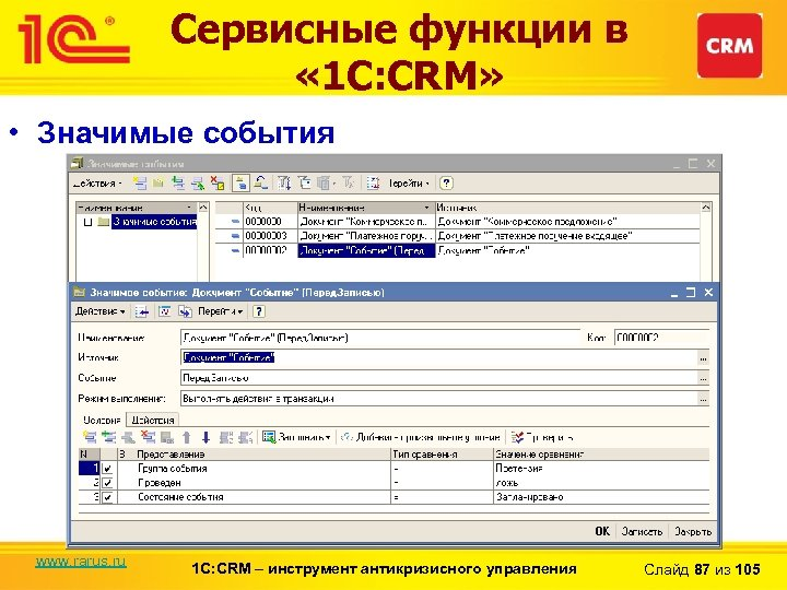 Сервисные функции в « 1 С: CRM» • Значимые события www. rarus. ru 1