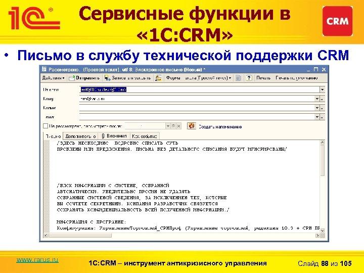 Сервисные функции в « 1 С: CRM» • Письмо в службу технической поддержки CRM