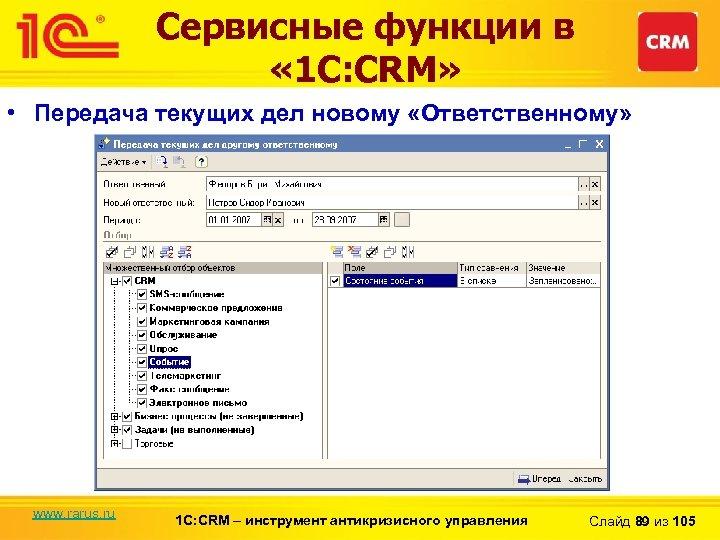 Сервисные функции в « 1 С: CRM» • Передача текущих дел новому «Ответственному» www.