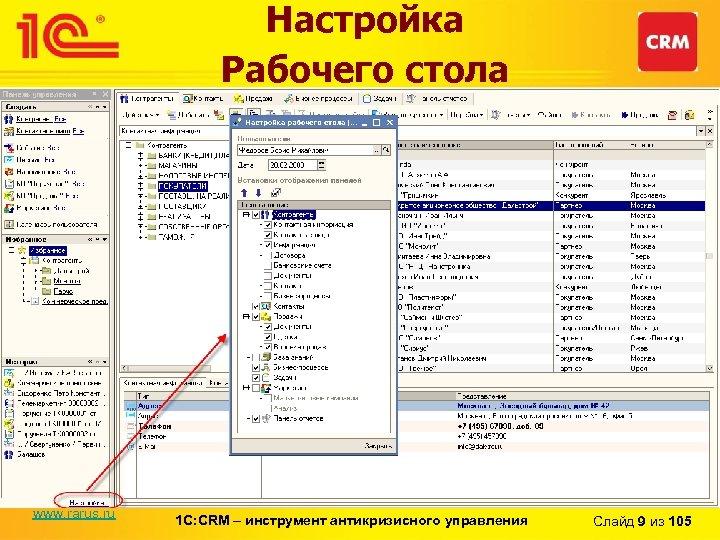 Настройка Рабочего стола www. rarus. ru 1 С: CRM – инструмент антикризисного управления Слайд