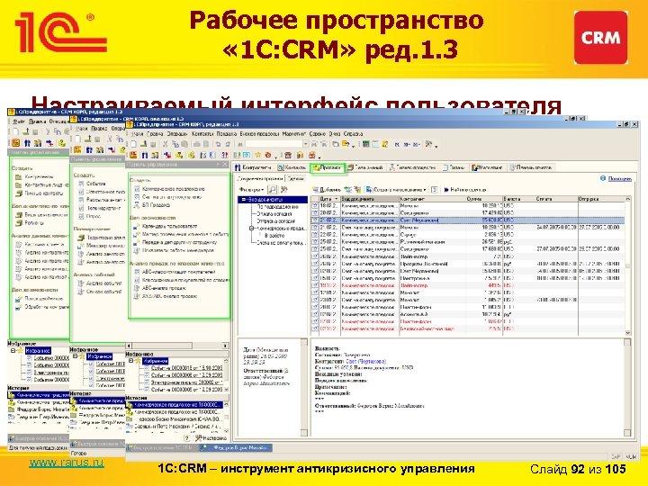 Рабочее пространство « 1 С: CRM» ред. 1. 3 Настраиваемый интерфейс пользователя Возможность настроить