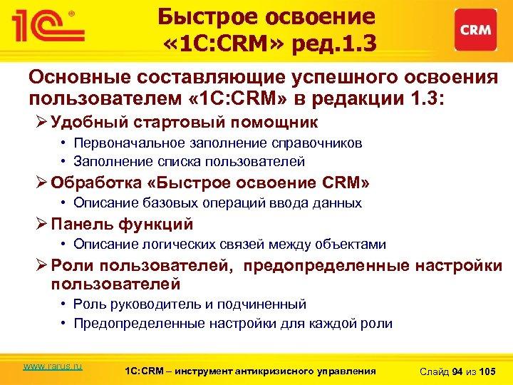 Быстрое освоение « 1 С: CRM» ред. 1. 3 Основные составляющие успешного освоения пользователем