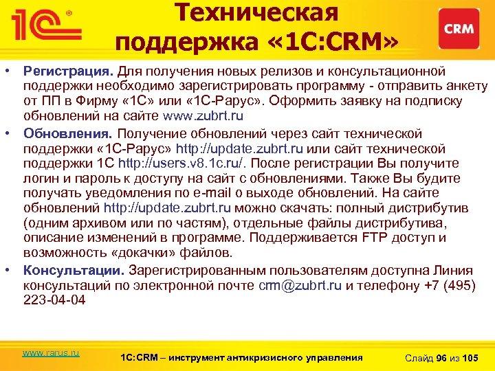 Техническая поддержка « 1 С: CRM» • Регистрация. Для получения новых релизов и консультационной