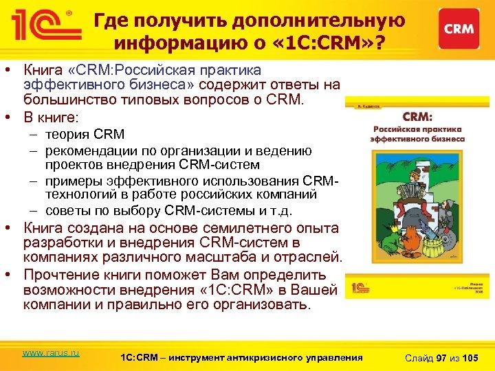 Где получить дополнительную информацию о « 1 С: CRM» ? • Книга «CRM: Российская