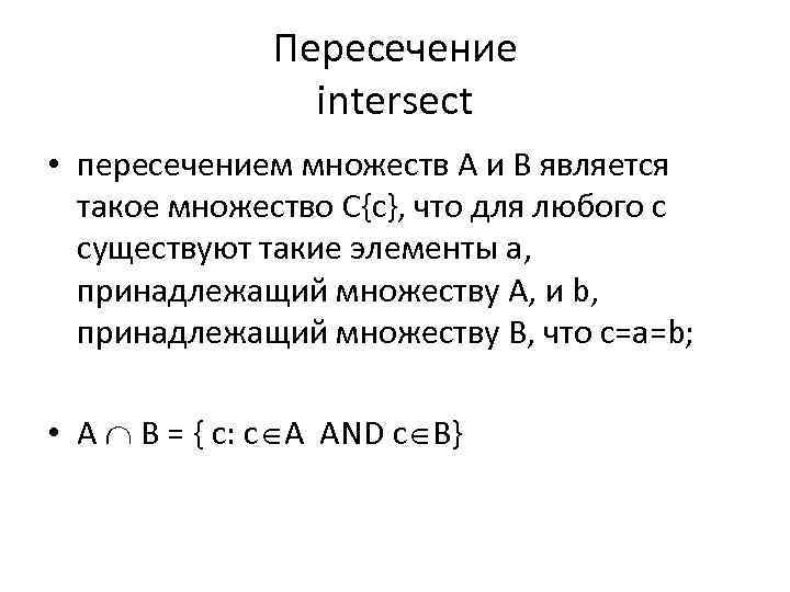 Пересечение intersect • пересечением множеств A и B является такое множество C{c}, что для