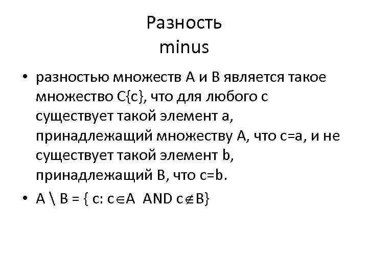 Разность minus • разностью множеств A и B является такое множество C{c}, что для