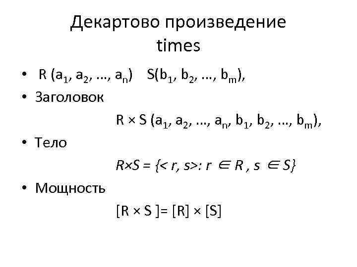 Декартово произведение times • R (a 1, a 2, …, an) S(b 1, b