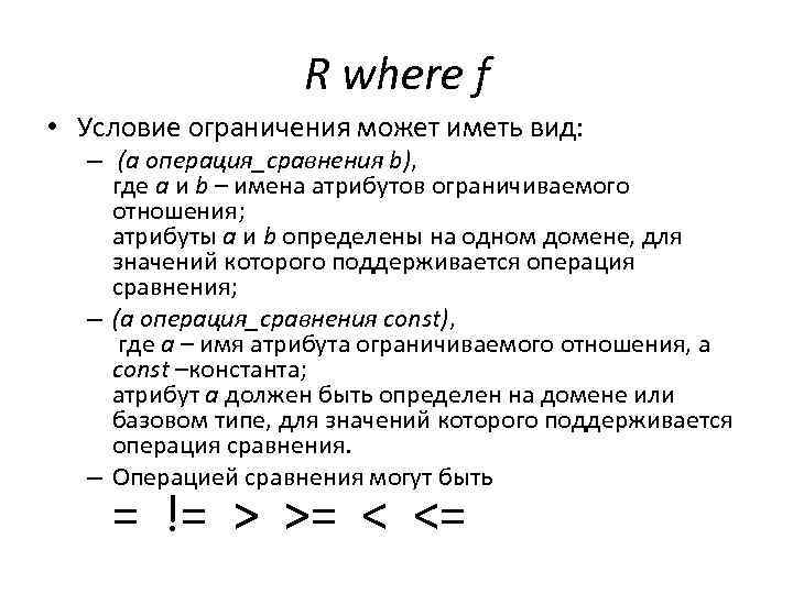 R where f • Условие ограничения может иметь вид: – (a операция_сравнения b), где