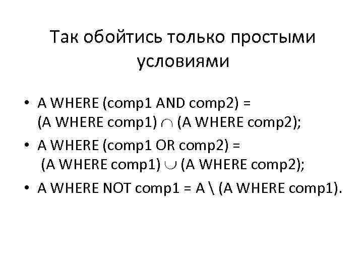 Так обойтись только простыми условиями • A WHERE (comp 1 AND comp 2) =