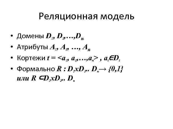 Реляционная модель • • Домены D 1, D 2, …, Dn Атрибуты A 1,