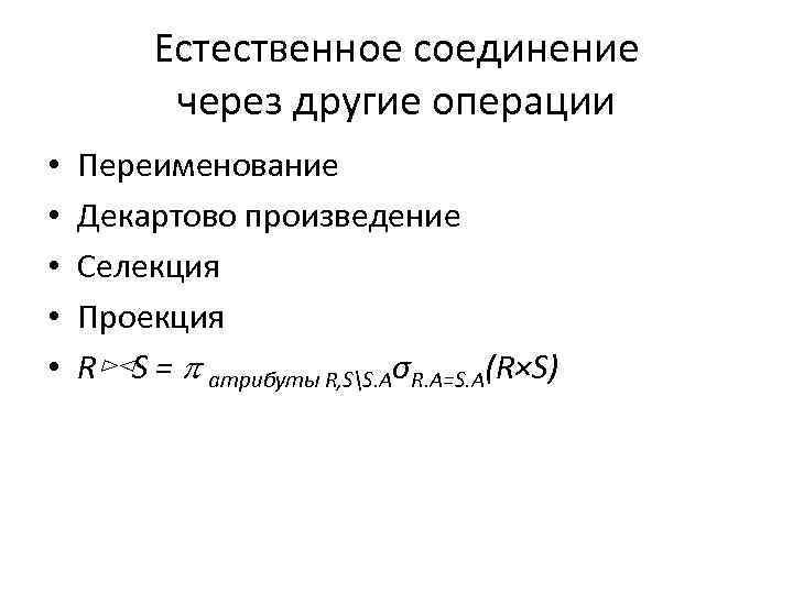 Естественное соединение через другие операции • • • Переименование Декартово произведение Селекция Проекция R⊳⊲S